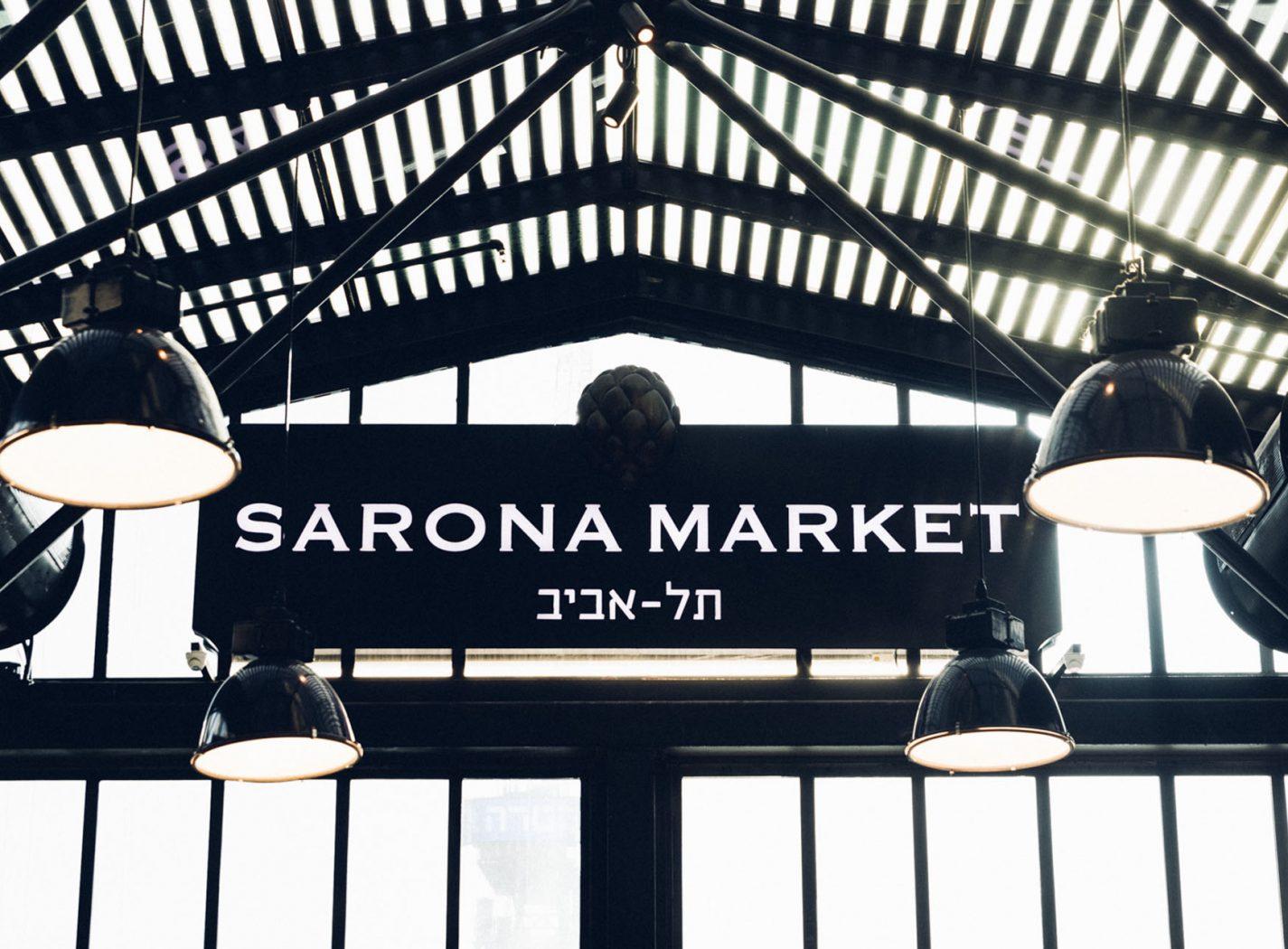 תמונה של שרונה מרקט תל-אביב